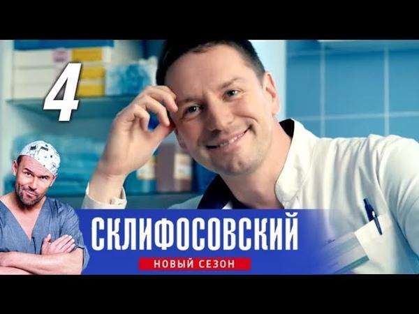 Склифосовский 7 сезон 4 серия 2019 Мелодрама @ Русские сериалы