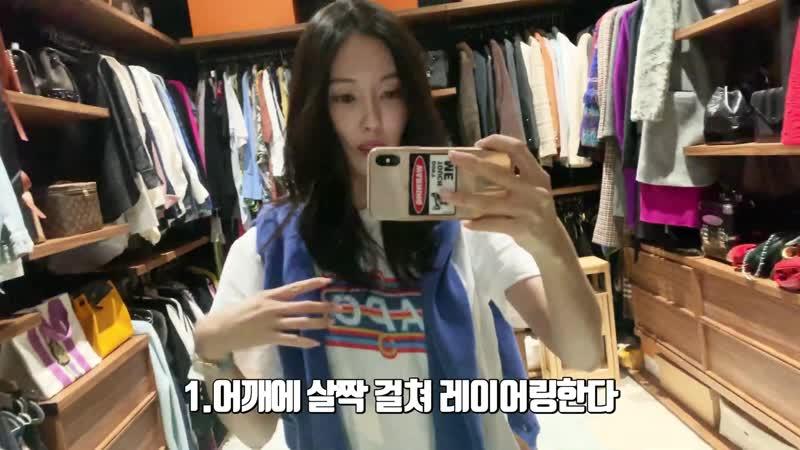 190129 Hyomin T ARA Youtube 효민TV 옷방 TIP 실내에서 가디건 사용법