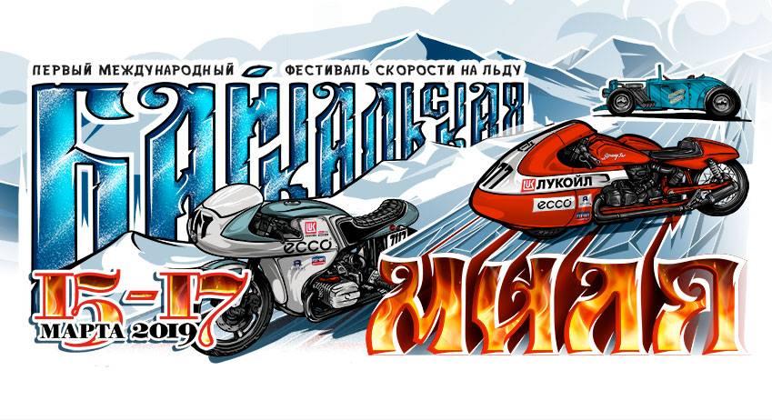 15-17.03 Байкальская Миля