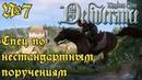 Kingdom Come Deliverance Прохождение - Часть 7: Спец по нестандартным поручениям