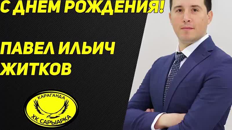 С днем рождения Павел Ильич mp4