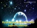 Жұлдыздар не үшін жаратылды Ерлан Ақатаев