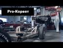 MUSCLEGARAGE Pro-Корвет часть 1. (Chevrolet Corvette C1 C3 review)