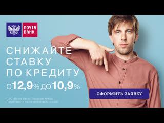 Снижение ставки по кредиту на 2% при платежах от 10 000 рублей в месяц.