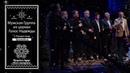Мужская Группа с церквий Голос Надежды - Предстал вдруг Ангел пастухам - Рождественский Концерт 2018