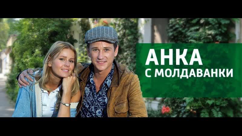 Анка с Молдаванки 1-10 серия из 10 (2015) HD 720
