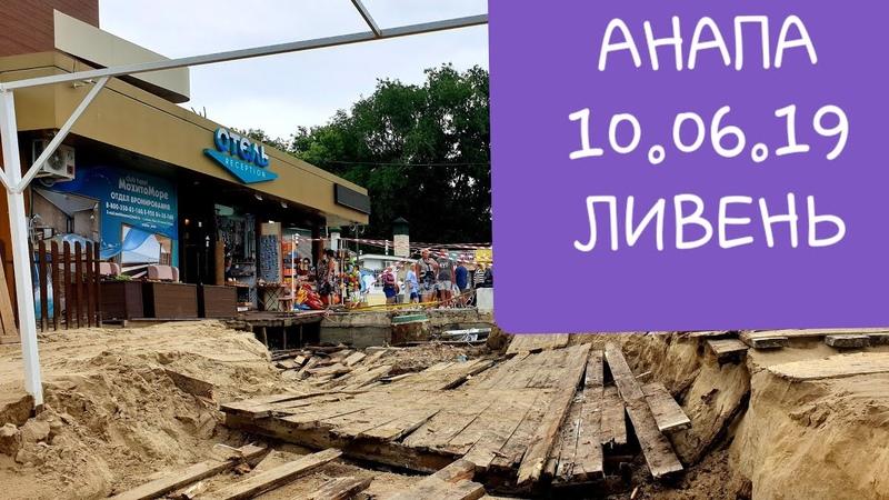 АНАПА 10.07.19 последствия ЛИВНЕГО ДОЖДЯ Ночной ПОТОП испортил Песчаный пляж ШТОРМ