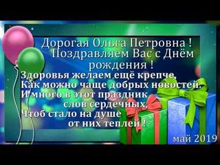 Открытки с днем рождения ольга петровна, приколы гитлера