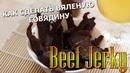 Как сделать джерки из говядины | Закуска к пиву, вяленая говядина Джерки | BEEF JERKY RECIPE