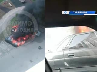 В Новой Москве со взрывами сгорело несколько автомобилей. Несколько ракурсов съемки. Ватутинки