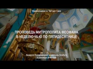 Проповедь митрополита Феофана в Неделю 15-ю по Пятидесятнице