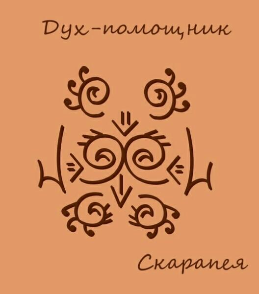 Дух-помощник Автор: Скарапея KO5hkcA_8ZI