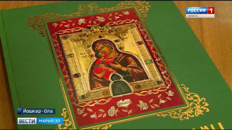 В Йошкар-Оле презентовали уникальную книгу-фотоальбом «Православные храмы Марий Эл»