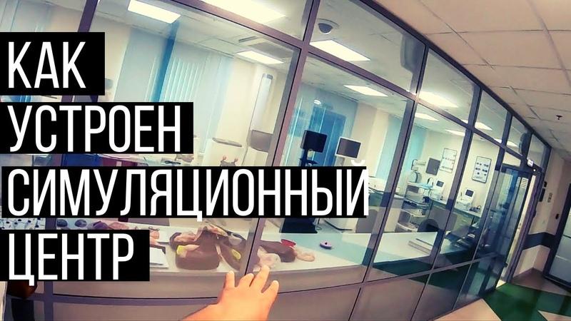 Где тренируются врачи Экскурсия по самому большому симуляционному центру в Европе