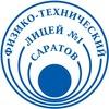 ФТЛ №1 в Саратове