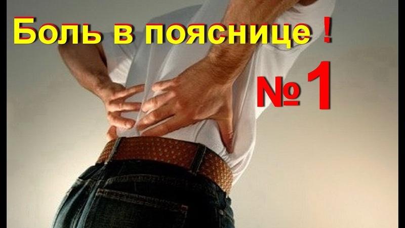 Боль в пояснице Болит спина Воспалился седалищный нерв народное лечение №1