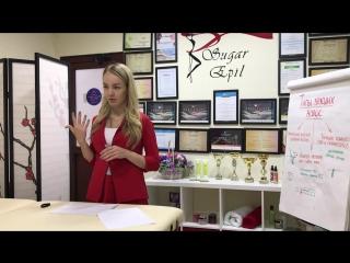 Двухдневное обучение в epil school