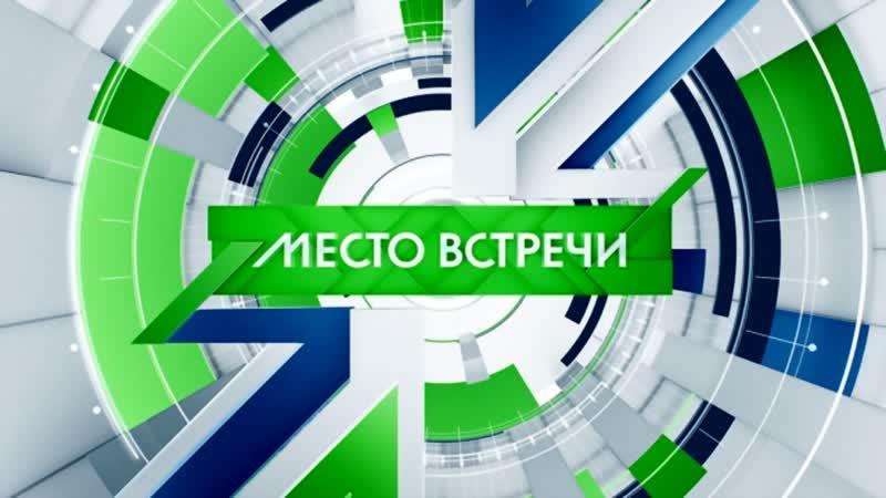 Место встречи Захрюкали 1 часть 21 02 2019