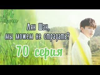 Fsg Reborn Лян Шэн, мы можем не страдать | All Out Of Love - 70 серия