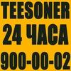 TEESONER