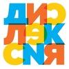 Ассоциация родителей и детей с дислексией