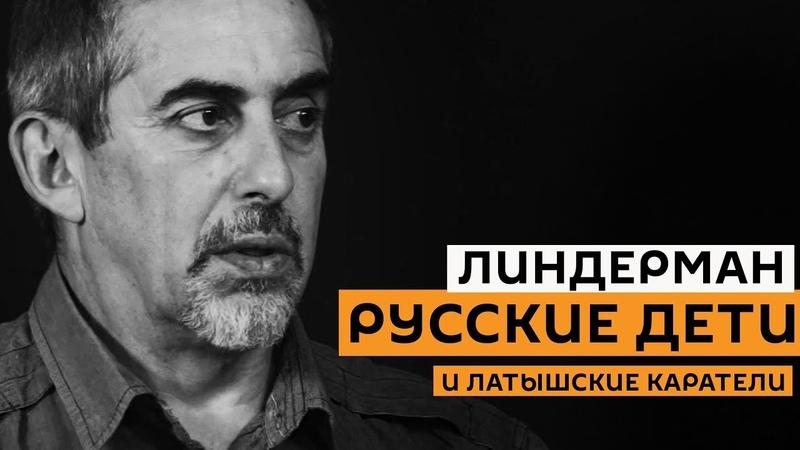 Гнусная ассимиляция, зловещий Ушаков и каратели: Линдерман о положении русских Латвии