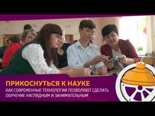 Современные технологии помогают сделать обучение занимательным и наглядным