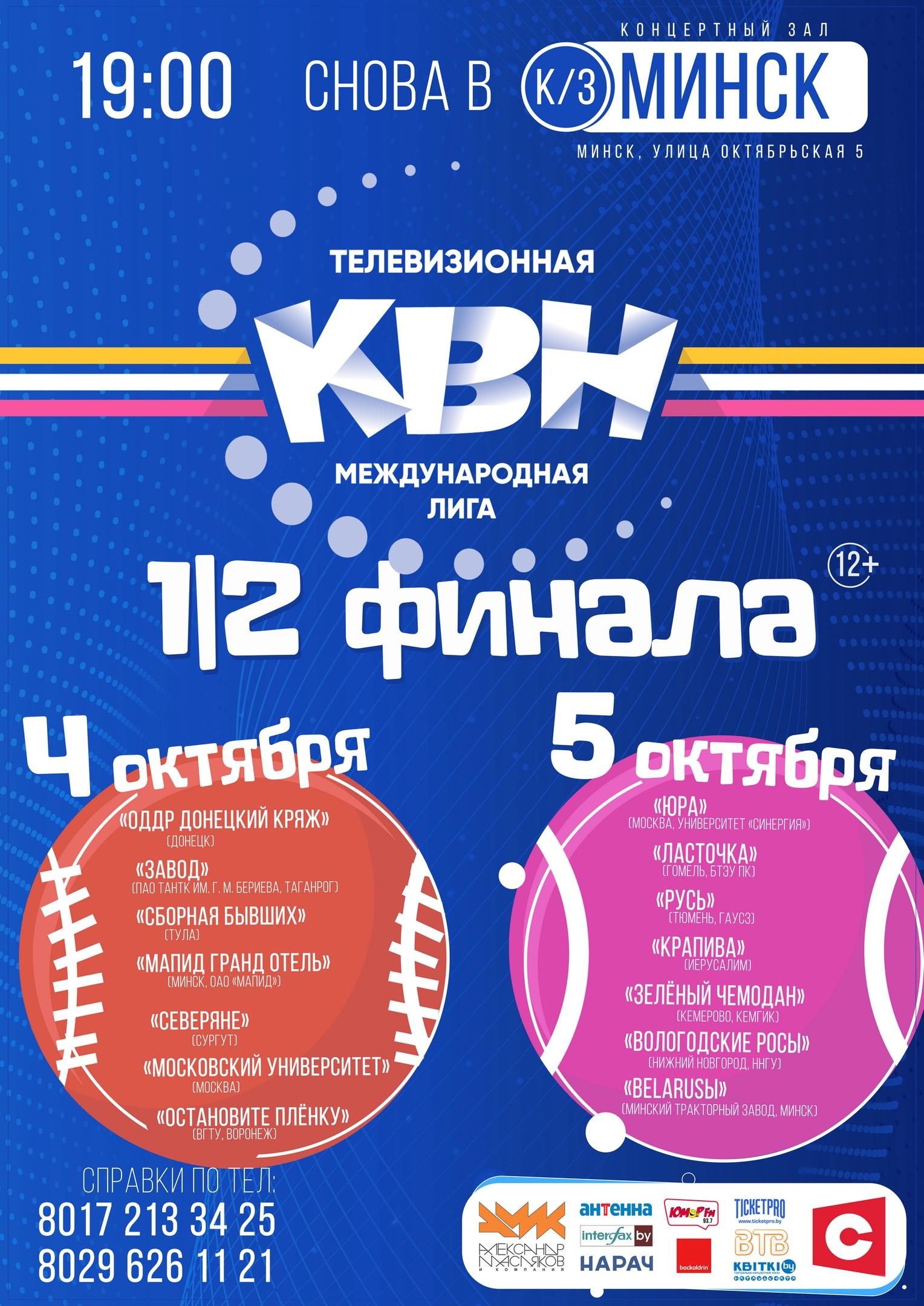 Международная Лига МС КВН. Полуфиналы 2019
