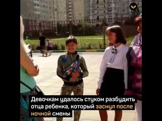 В Подольске две девочки спасли от смерти маленького мальчика