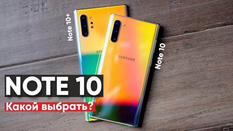 Samsung Galaxy Note 10 и Note 10 | Обзор и сравнение смартфонов из линейки Note 10