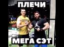 Тренировка плеч DUNKER DK