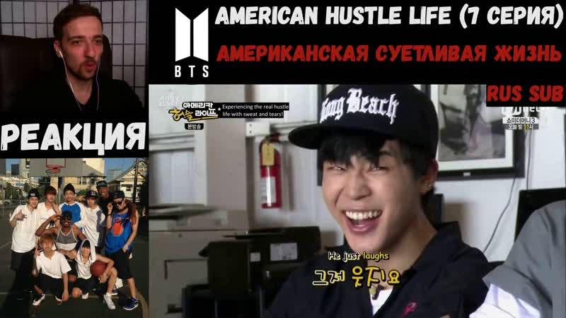 РЕАКЦИЯ на BTS American Hustle Life 7 серия RUS SUB Американская суетливая жизнь BTS