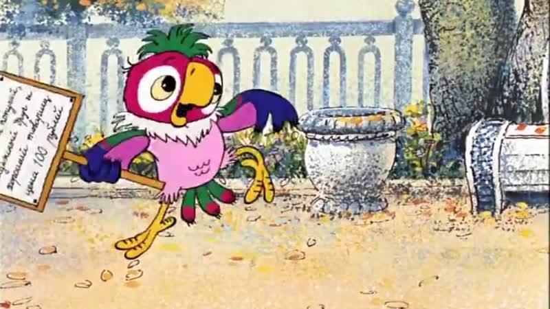 Возвращение блудного попугая (1984-1988. 3 серии)