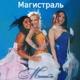 •Русские хиты 80 - 90-х - Мишель, Мираж-90, Рома Жуков - Диско 80-Х (Ural Dance Mix)