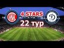 FIFA 19   Profi Club   4Stars   103 сезон   1 Д   Catenaccio - Dynamo   22 тур