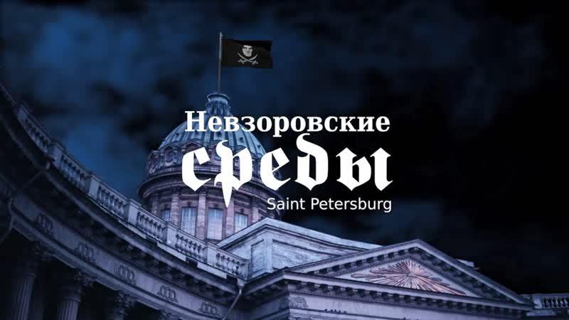 Матерный Путин. Невзоровские среды.
