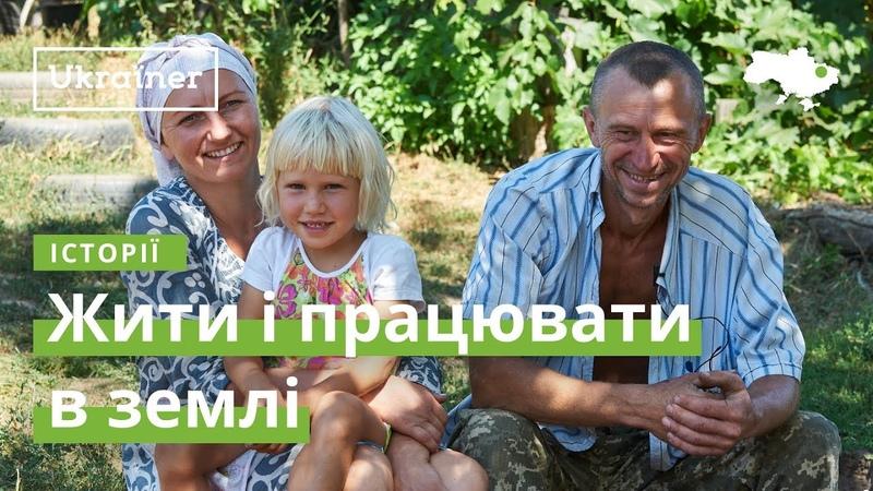 Жити і працювати в землі · Ukraїner