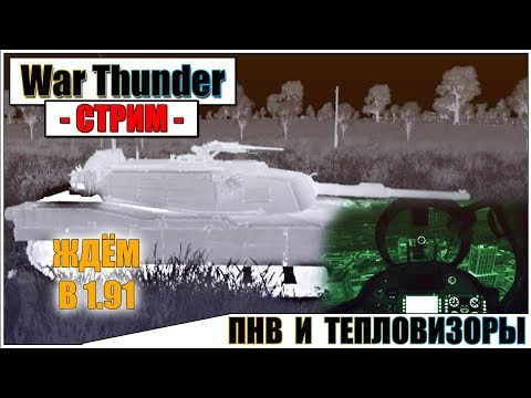 War Thunder В 1 91 БУДУТ ПНВ И ТЕПЛОВИЗОРЫ Паша Фриман🔴