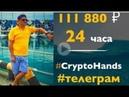 Как Артем Плешков за 24 часа заработал 111 880 рублей в Cryptohands Богатей с нами