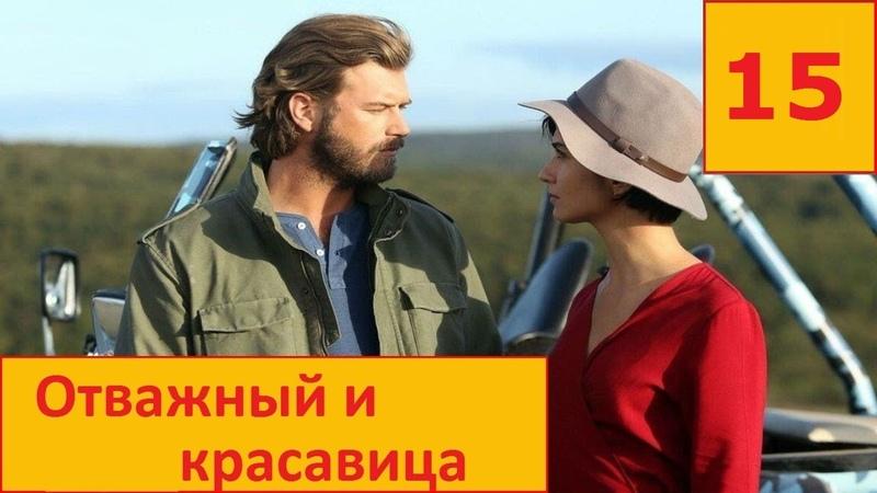 Отважный и Красавица 15 серия смотреть онлайн на русском языке