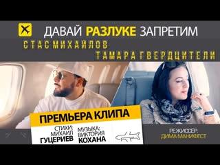 Стас Михайлов и Тамара Гвердцители - Давай разлуке запретим (official video)