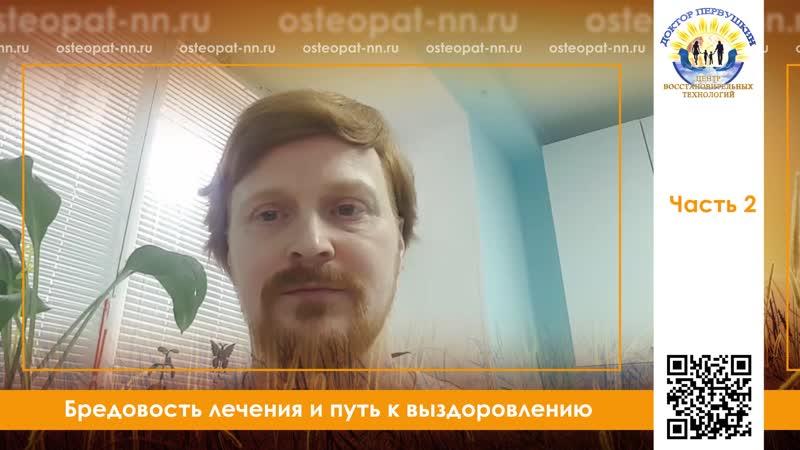 Бред лечения и путь к выздоровлению Часть 2 Доктор Первушкин Э С Остеопат в Нижнем Новгороде