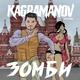 Kagramanov feat. DJ Zavala - Зомби (feat. DJ Zavala)