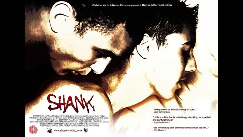 Заточка Shank 2009 г 18