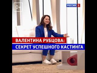 Валентина Рубцова рассказала, как она попала в группу Девочки  Судьба человека  Россия 1