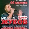 МИХАИЛ ЖУКОВ | 1 ДЕКАБРЯ | GAUDI КИРОВ