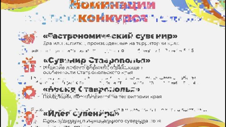 Сувенир Ставрополья