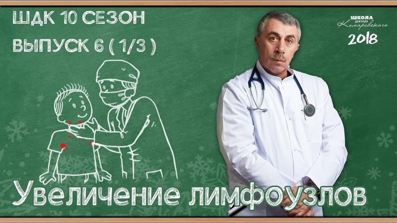 Симптомы Увеличение лимфоузлов Доктор Комаровский