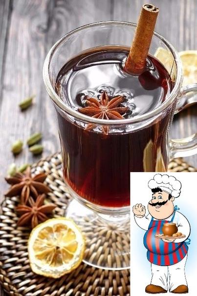 Этот вкусный старинный горячий напиток на основе красного вина прекрасно согревает в холодную погоду, возвращает бодрость, насыщает летним теплом и густым пряным ароматом!