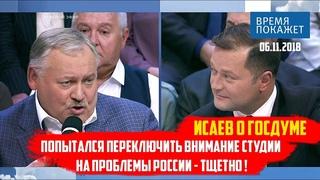 Никита Исаев жёстко прошёлся по ГосДуме на Первом канале!